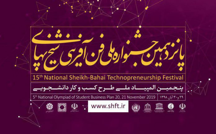 پانزدهمین جشنواره ملی فن آفرینی شیخ بهایی